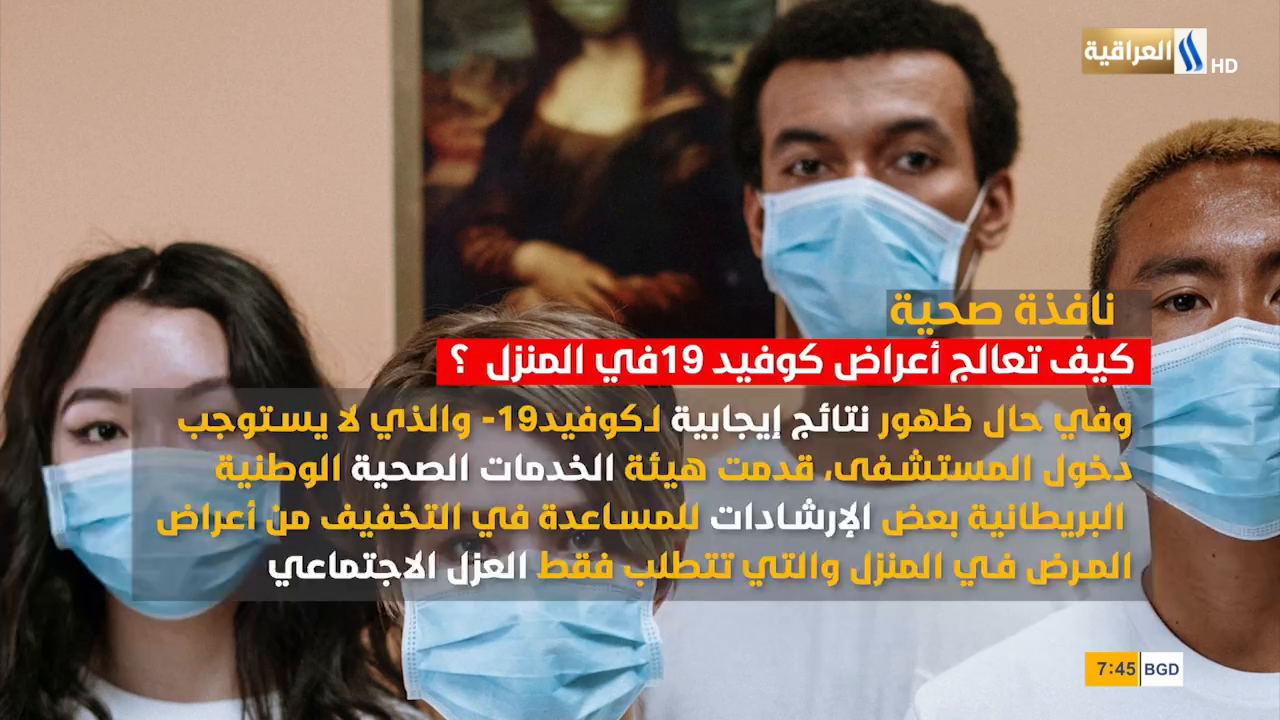 Watch Al Iraqiya Al 3ama