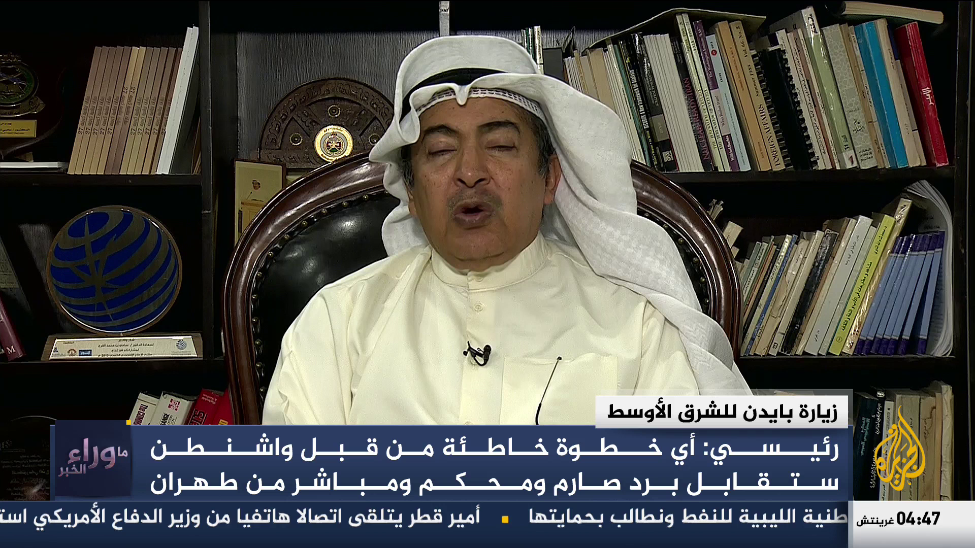 Watch Al Jazeera Arabic