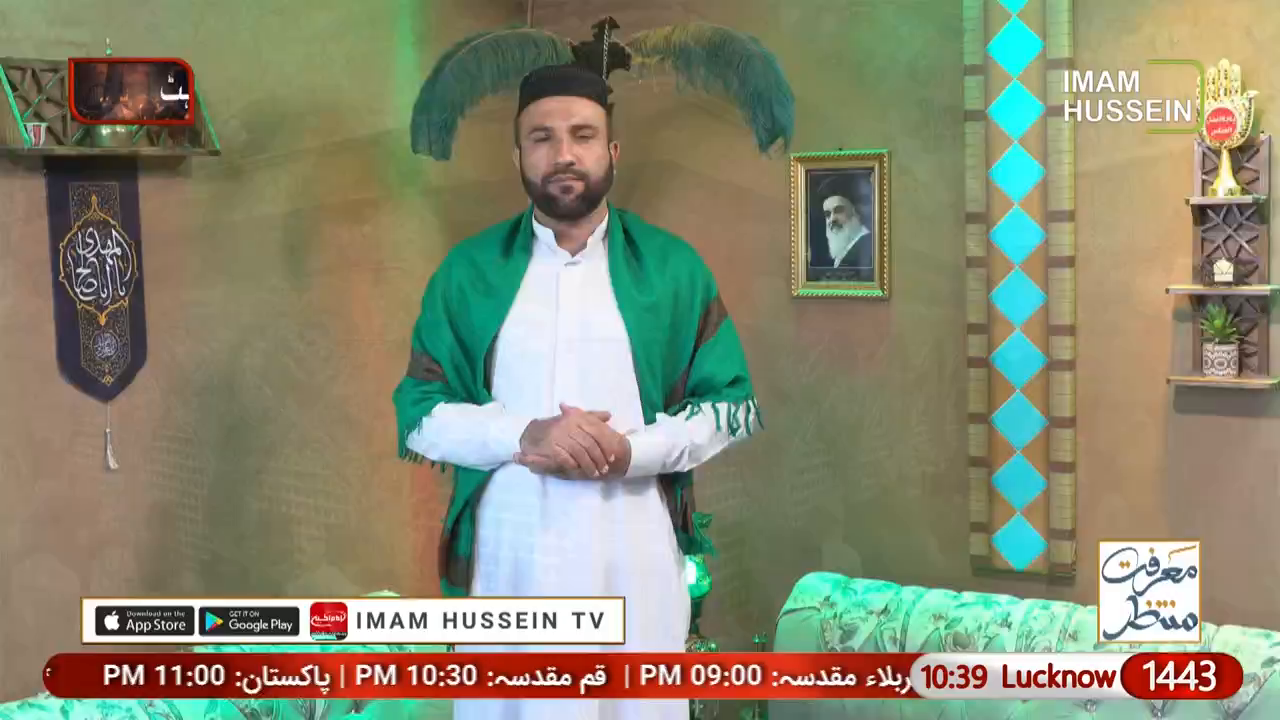 Watch Imam Hussein TV 4 Urdu