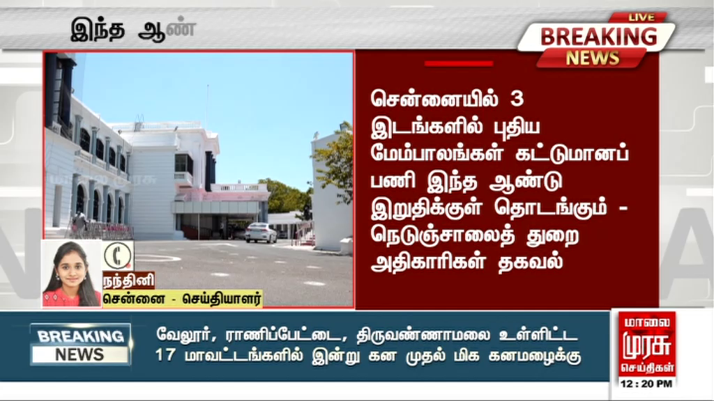 Watch Malaimurasu